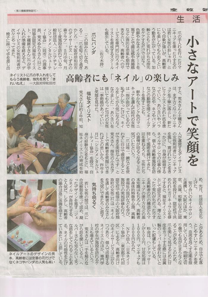 20150617 産経新聞
