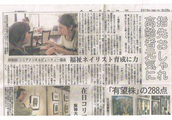 20150325大阪日日新聞